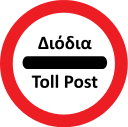 road_sign_toll_post