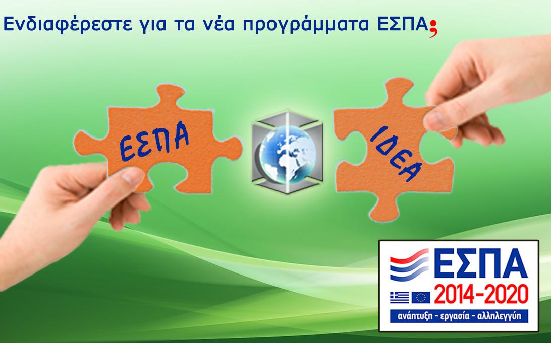 4 νέα προγράμματα στο πλαίσιο του ΕΣΠΑ 2014-2020.