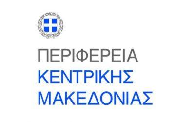 Εκσυγχρονισμός υφιστάμενων πολύ μικρών, μικρών και μεσαίων επιχειρήσεων εμπορίου και παροχής υπηρεσιών στην Περιφέρεια Κεντρικής Μακεδονίας