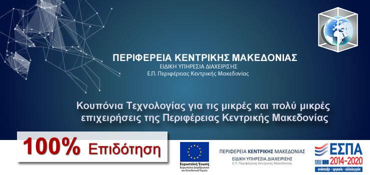 Πρόσκληση της Δράσης «Κουπόνια Τεχνολογίας για τις μικρές και πολύ μικρές επιχειρήσεις της Περιφέρειας Κεντρικής Μακεδονίας» του Ε.Π. «Κεντρική Μακεδονία» 2014-2020 του ΕΣΠΑ 2014-2020.
