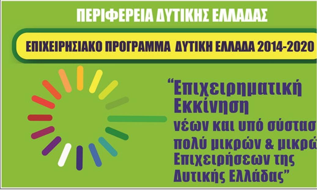 Επιχειρηματική εκκίνηση, ενίσχυση νέων και υπό σύσταση, πολύ μικρών και μικρών επιχειρήσεων της Δυτικής Ελλάδας